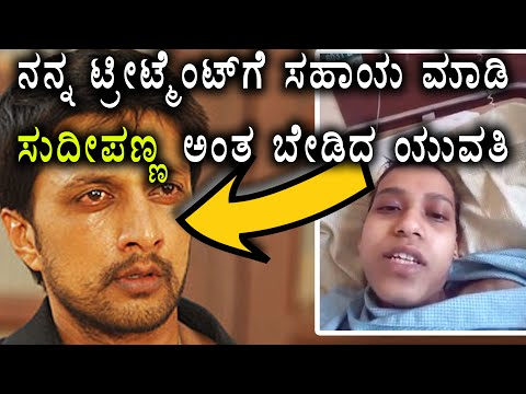 Xxx Mp4 A Girl Approaches Sudeep For Financial Help For Her Surgery Oneindia Kannada 3gp Sex