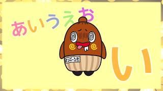 【知育アニメーション】ひらがな「い」のうた【あいうえおの歌】 あいうえおんがく ねばねばTV キッズ 【 絵本読み聞かせ 教育 子供向け】 Learn Japanese