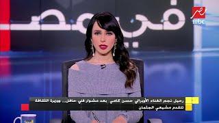 د. اشرف زكي يروي تفاصيل اللقاء الأخير له مع الفنان الراحل حسن كامي