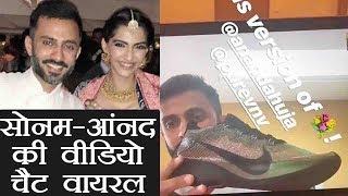 Sonam Kapoor Wedding: Sonam - Anand Ahuja's CUTE video chat goes viral | वनइंडिया हिंदी