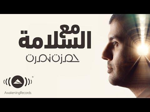 Hamza Namira Ma Assalama حمزة نمرة مع السلامة