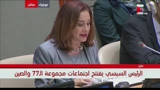 اجتماعات الجمعية العامة للامم المتحدة 2018