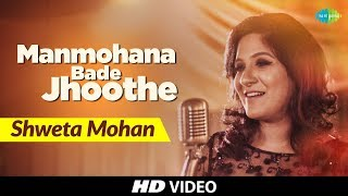 Manmohana Bade Jhoote | Cover | Shweta Mohan | HD Songs