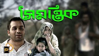 Soimontik ( সৈমন্তিক ) | Bangla natok 2017 | Iresh zaker | Tazin Ahmed | Bd Natok