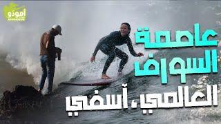Great Safi, Capital of Surf  أمودّو/ عاصمة السورف العالمي، آسفي