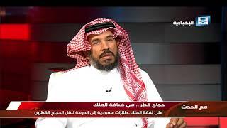 د. العيار: #المملكة حريصة على تذليل كل العقابات أمام الحجاج من شتى أقطار العالم