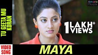 Maya Odia Movie || Tu Geeta Mu Koran || Video Song | Anu choudhary, Sunil Kumar, Lipsa Mishra