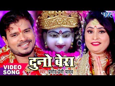 Xxx Mp4 2017 का सबसे हिट देवी भजन Pramod Premi Yadav Duno Bera Pujela Jag Mai Ke Bhojpuri Devi Geet 3gp Sex