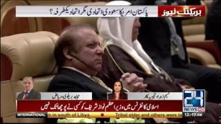 Is Pakistan lonely in US-Arab-Islamic conference  ? Watch This report