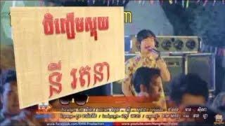 ចិញ្ចើមស្លុយ,នី រតនា - Ny Rathana, Jenh Jerm Sloy - RHM VCD Vol 224