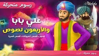 علي بابا و الأربعون لصوص - قصص الاطفال