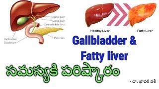 Gallbladder Fatty liver cure naturally   dr khader vali