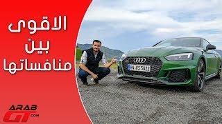 Audi RS5 2018 اودي ار اس5