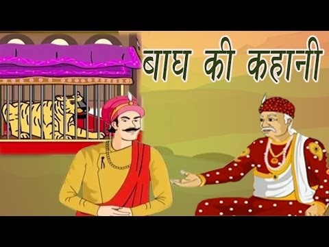 Akbar Birbal Ki Kahani | The Tigers Tale | बाघ की कहानी | Kids Hindi Story