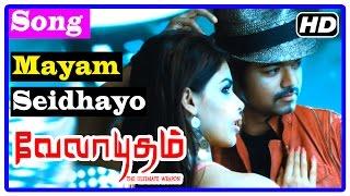 Velayudham Tamil Movie | Songs | Mayam Seidhayo Song | Vijay helps uncovering terrorists