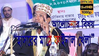 New Islamic Bangla Waz Mahfil 2018 By Mufti Maulana Amir Hamza PART 2