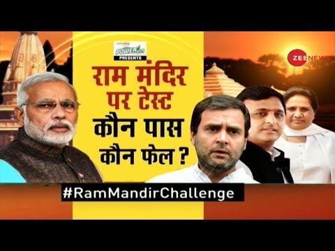 Taal Thok Ke Will Ram Mandir be build from law or court