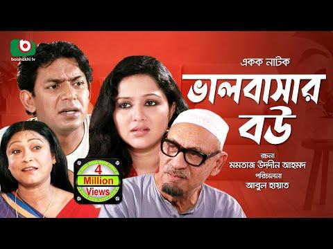 Valobashar bou   Bangla natok   ft-chanchal chowdhury, Nadia