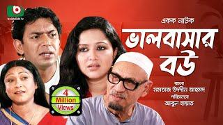 হাসির নাটক - ভালবাসার বউ | Comedy Bangla Natok | Valobashar Bou | Chanchal Chowdhury, Nadia