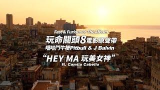 《Fast & Furious 8: The Album》Pitbull 嘻哈鬥牛梗 & J Balvin - Hey Ma 玩美女神 feat. Camila Cabello