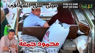 مهرجان عينى على السواقين للنجم محمود جمعه مع تحيات هاله فون