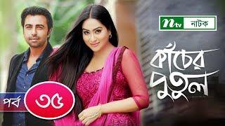 Kacher Putul | কাঁচের পুতুল | EP 35 | Apurba | Mamo | Nabila | Tasnuva Elvin | NTV Drama Serial