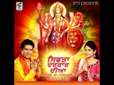 Xxx Mp4 Miss Pooja Manjit Rupowalia Dar Mayia De Sifftan Darbar Diyan Mata Bhajan 2014 3gp Sex