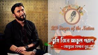 Tumi Bine Akul Poran by Mustafa Hasan Noor | BD Singer of the Nation | TOP 30