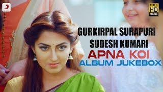 Gurkirpal Surapuri & Sudesh Kumari - Apna Koi | Album Jukebox