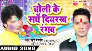चोली के संगे दियरखा रंगब - Bhauji Khoje Lamhar Pichkari - Mahesh Pandey - Bhojpuri Holi Songs 2017