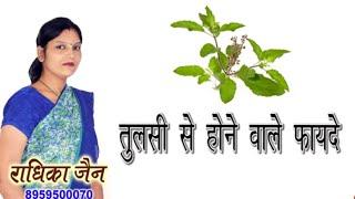 तुलसी के चमत्कारी फ़ायदे - Tulsi Ke Fayde - Health benefits of 'BASIL' by Radhika Jain | Health Tips