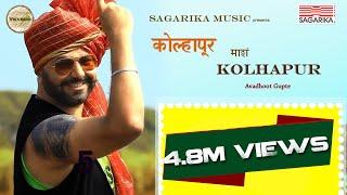 Kolhapur  Mazha Kolhapur/ AVADHOOT GUPTE / FULL SONG HD/SAGARIKA