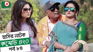 Dom Fatano Hashir Natok | Comedy 420 EP - 84 | Mir Sabbir, Ahona, Siddik, Chitrolekha Guho, Alvi