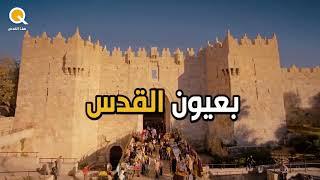 برومو بعيون القدس