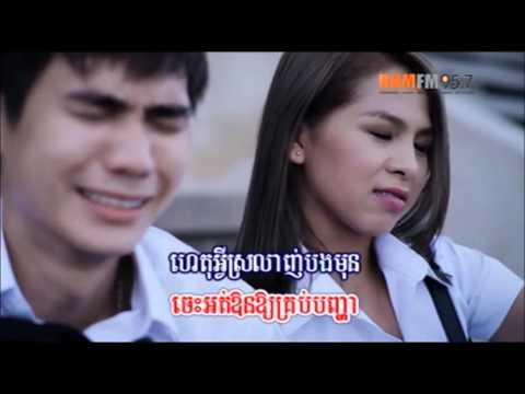 Vanilla ► Srolanh Nak Mun Reap Ka Nak Kroy Khmer song Phleng VCD 20