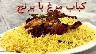 Ashpazi - Roast chicken with rice         آشپزی - طرز تهیه ی مرغ بریان با برنج