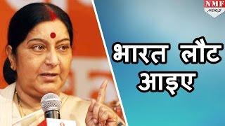 Saudi में फंसे Indian को Free में वापस लाएगी Modi Govt, Sushma ने किया Tweet