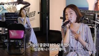 [실력자 멀티라이브] Berkeley 음대생 세린의 박정현 따라잡기! 심쿵해 - (AOA) cover