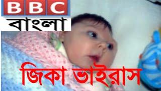 Zika Virus on BBC Bangla-জিকা ভাইরাস সম্পর্কে জানি- বিবিসি বাংলা