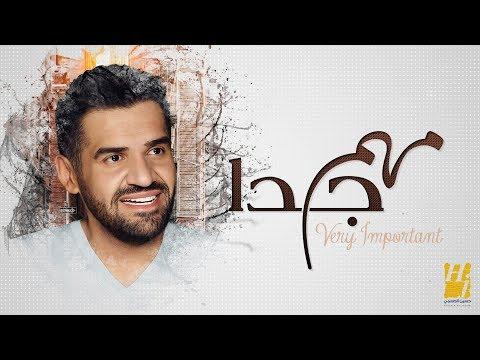 حسين الجسمي مهم جداً 2019 Hussain Al Jassmi Very Important