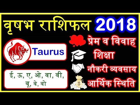 Xxx Mp4 Vrishabh Rashifal 2018 Taurus Horoscope 2018 Predictions वृषभ राशिफल 2018 3gp Sex