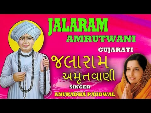 Xxx Mp4 JALARAM AMRUTWANI GUJRATI BY ANURADHA PAUDWAL AUDIO SONGS JUKE BOX I T Series Bhakti Sagar 3gp Sex