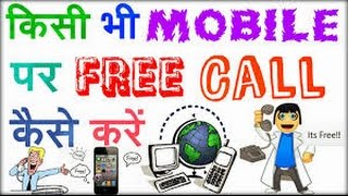 How to make a free Unlimited I S D & S T D  mobile  calls in hindi urdu official shahrukh