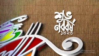 Bangla New Year Pohela Boishakh Filler 1423 For ATN NEWS