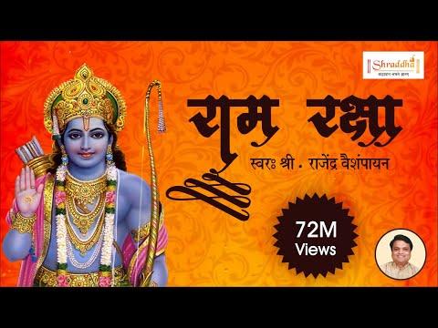 Xxx Mp4 Ram Raksha Stotra श्री राम रक्षा स्तोत्र With Lyrics 3gp Sex
