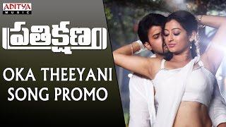 Oka Theeyani Song Promo | Prathikshanam Songs | Manish,Dev Raj, Vedha,Tejashwini,Raghuram