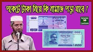 পকেটে টাকা নিয়ে নামাজ পড়া কি হারাম? | Dr Zakir Naik Bangla Lecture Part-71