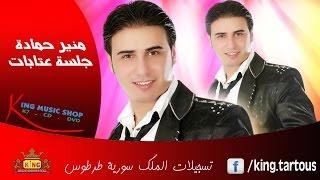 منير حمادة أروع جلسة عتابا ساعة و نصف Mounir Hammadi 3atabat