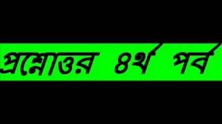 [Bangla Waz]  Question and Answer | Motiur Rahman Madani (Part 4)