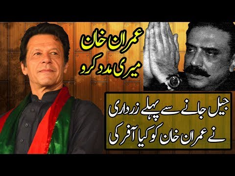 Xxx Mp4 Asif Ali Zardari Has Offered Imran Khan To Return Looting Money With NRO 3gp Sex